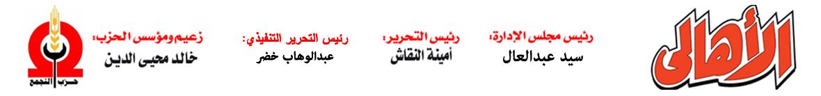 جريدة الأهالي