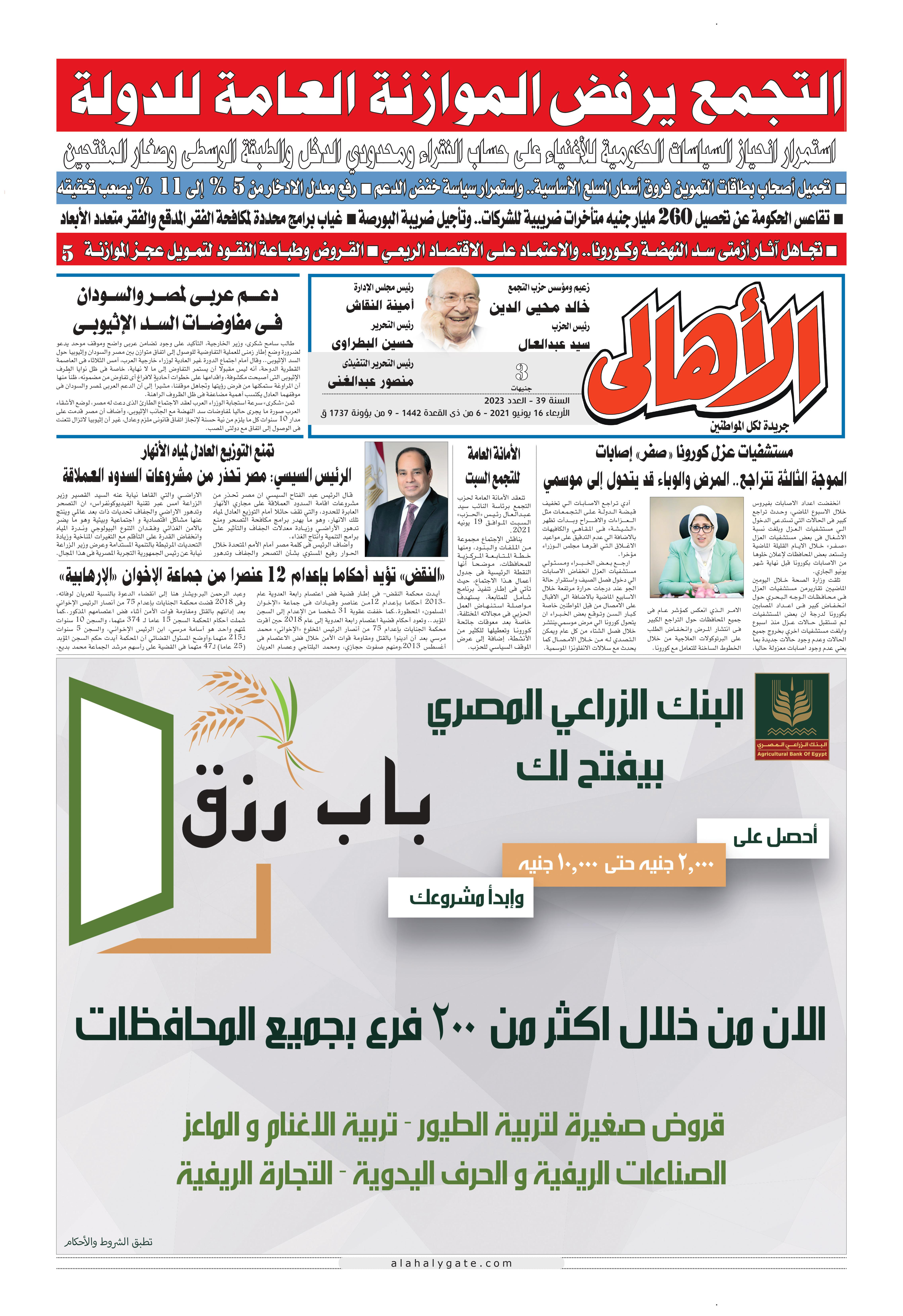 جريدة الاهالي - العدد الورقي